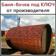 Баня-бочка под ключ от производителя